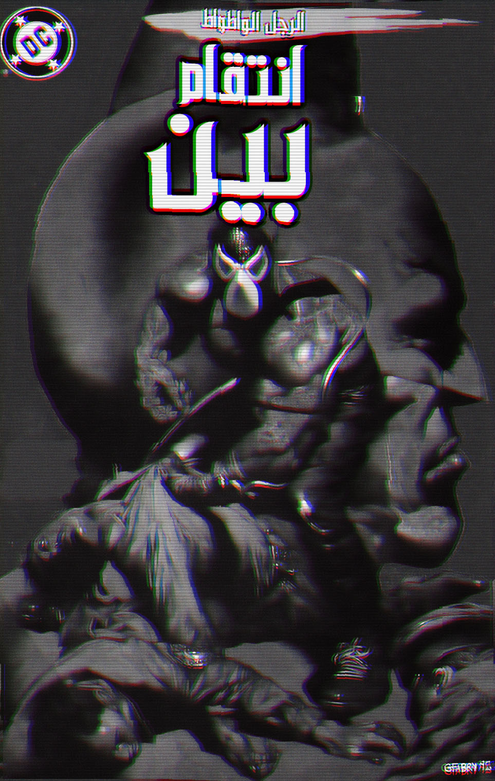 batman – vengeance of bane pg00