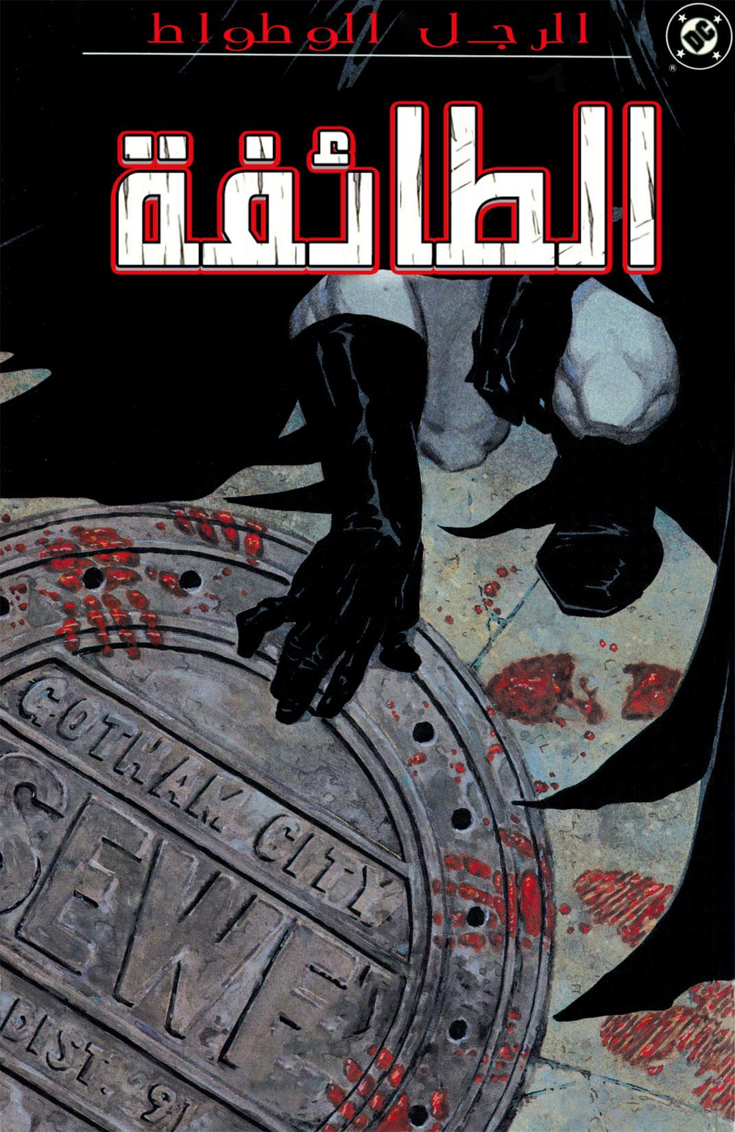 Batman – The Cult 001-000