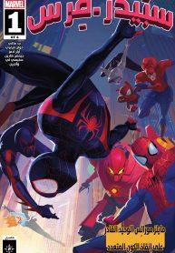 Spider-Verse 01 (of 06)-00