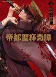 Teito Seihai Kitan: Fate/type Redline