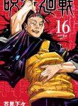 呪術廻戦 16 – p000 – カバー [aKraa]