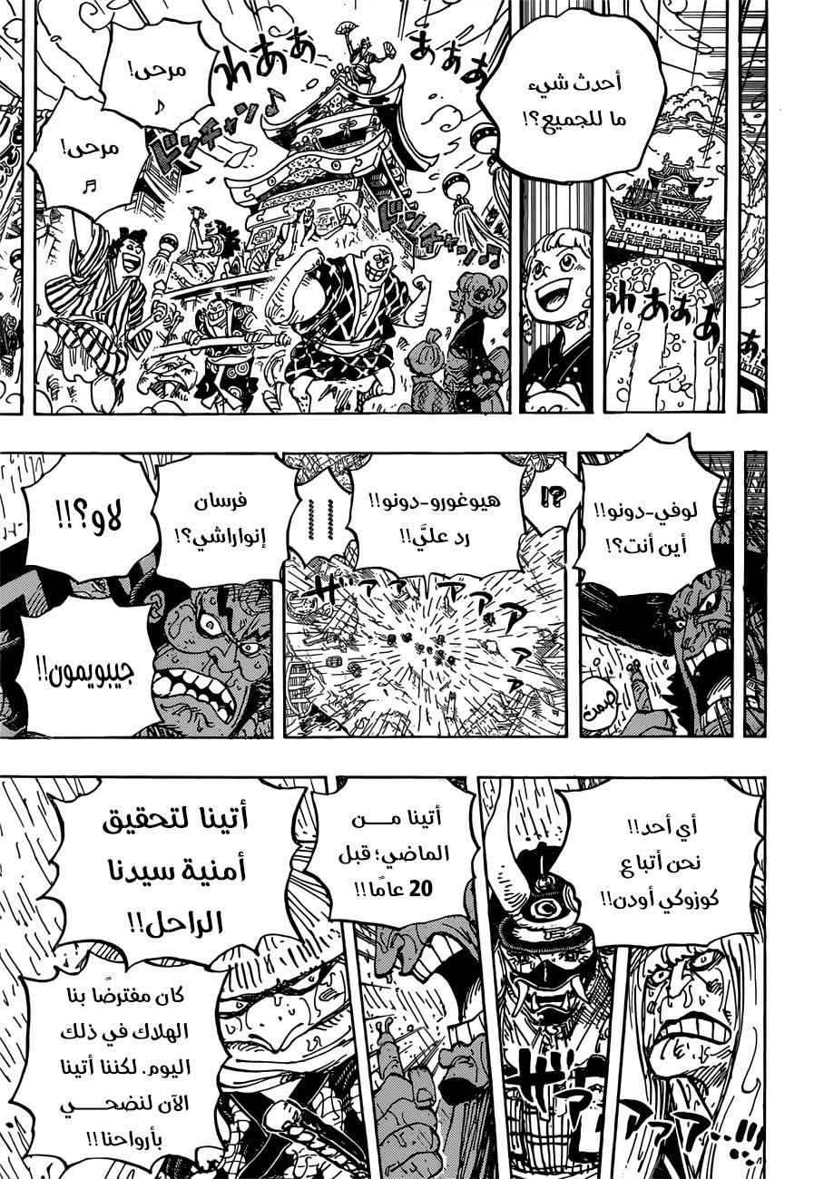 One Piece - 958 - مانجا العاشق