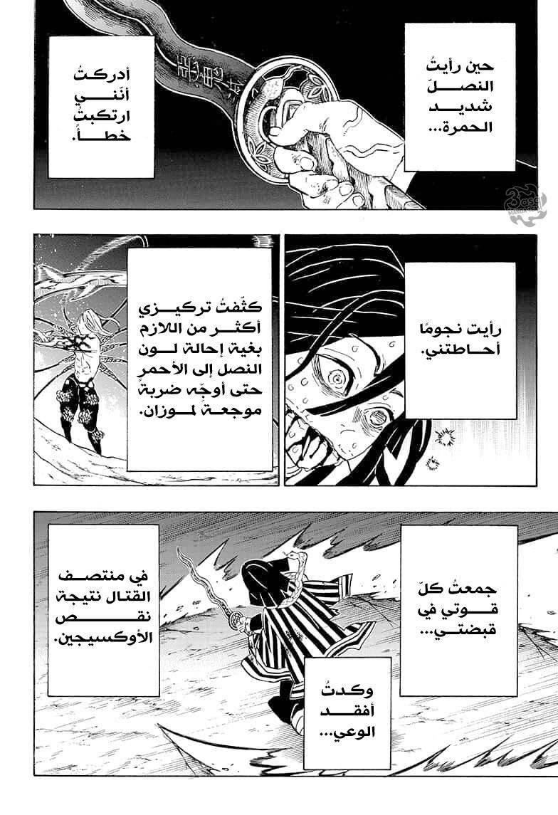 قاتل الشياطين الفصل 190 Kimetsu No Yaiba 2