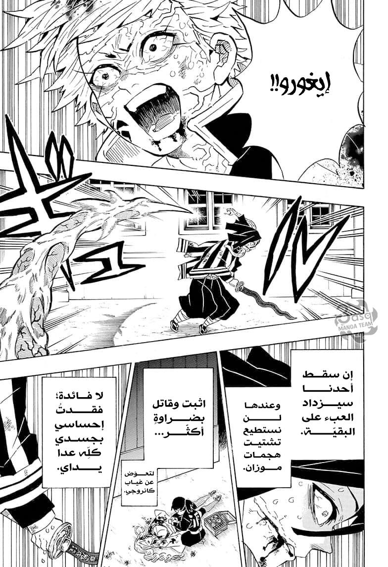 قاتل الشياطين الفصل 190 Kimetsu No Yaiba 3