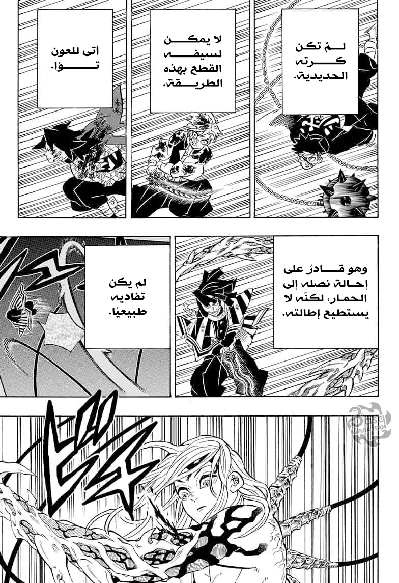 قاتل الشياطين الفصل 190 Kimetsu No Yaiba 8