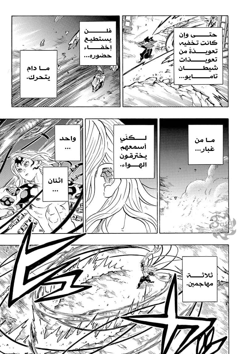 قاتل الشياطين الفصل 190 Kimetsu No Yaiba 10