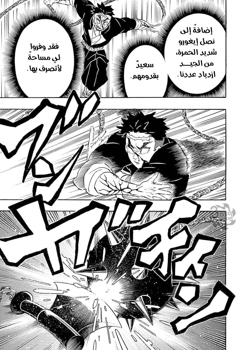 قاتل الشياطين الفصل 190 Kimetsu No Yaiba 16