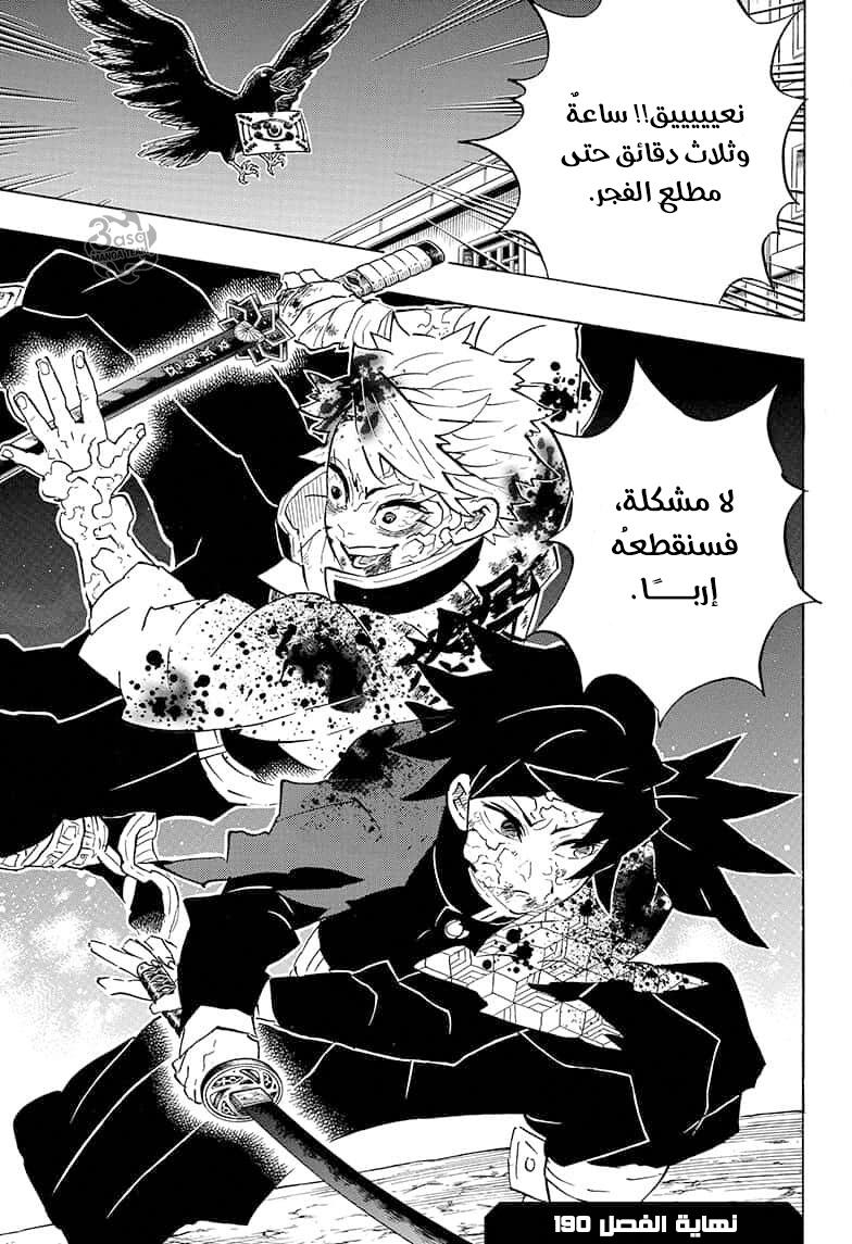 قاتل الشياطين الفصل 190 Kimetsu No Yaiba 20